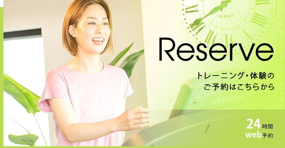 reserve_banner